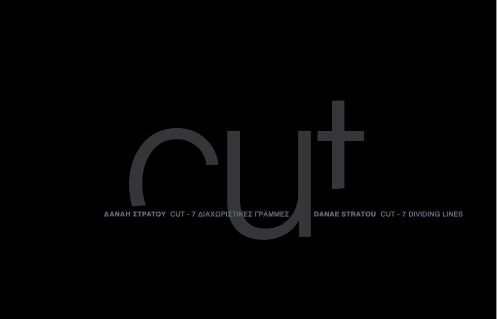 """CUT"" – 7 Διαχωριστικές γραμμές"